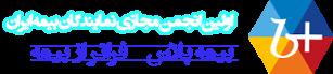 لوگوی انجمن مجازی نمایندگان بیمه ایران